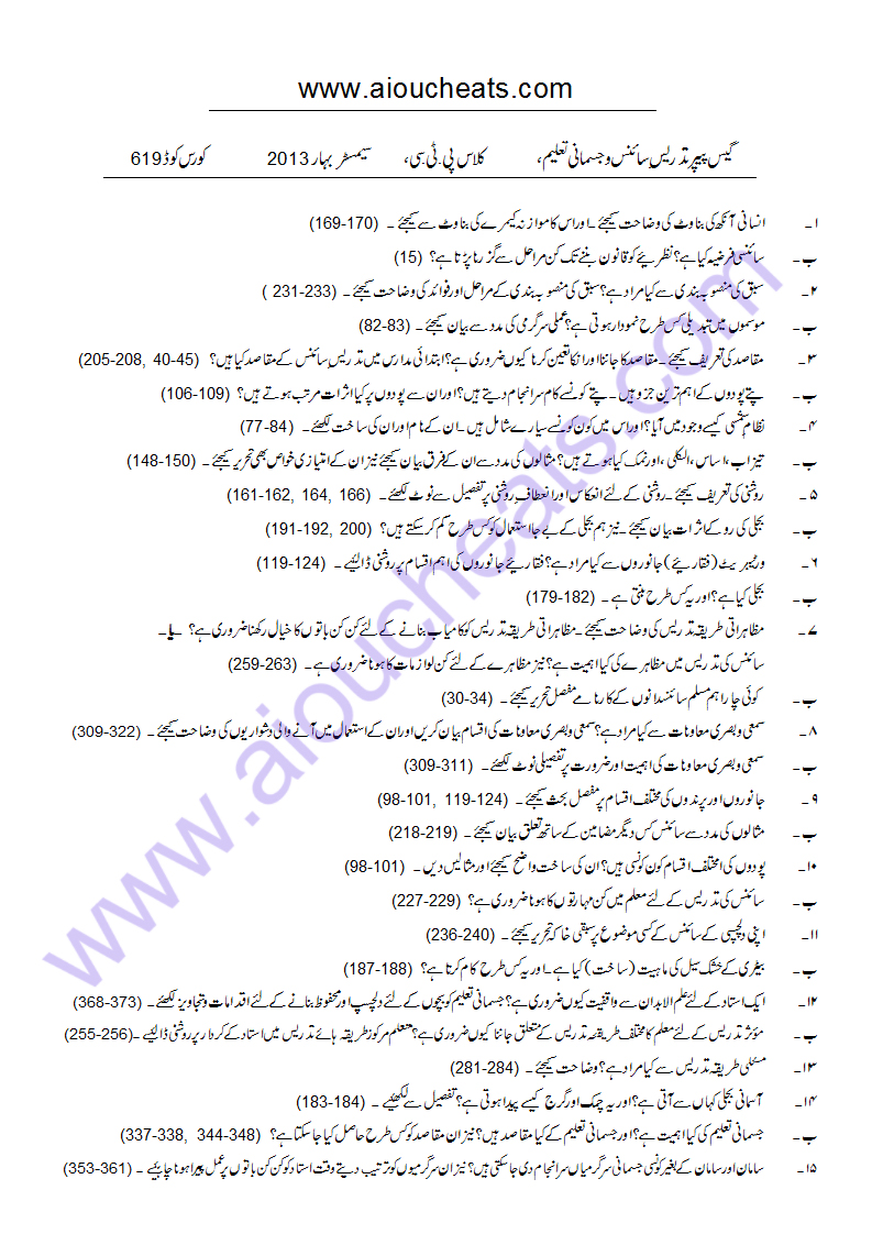 intermediate guess papers Looking for inter part 2 model papers 2018 of pre engineering or pre medical then you are at the right place as here we will provide you the official model papers which is declared by the board of intermediate and secondary board authoritative body so do not go for the fake one as in the market you may.