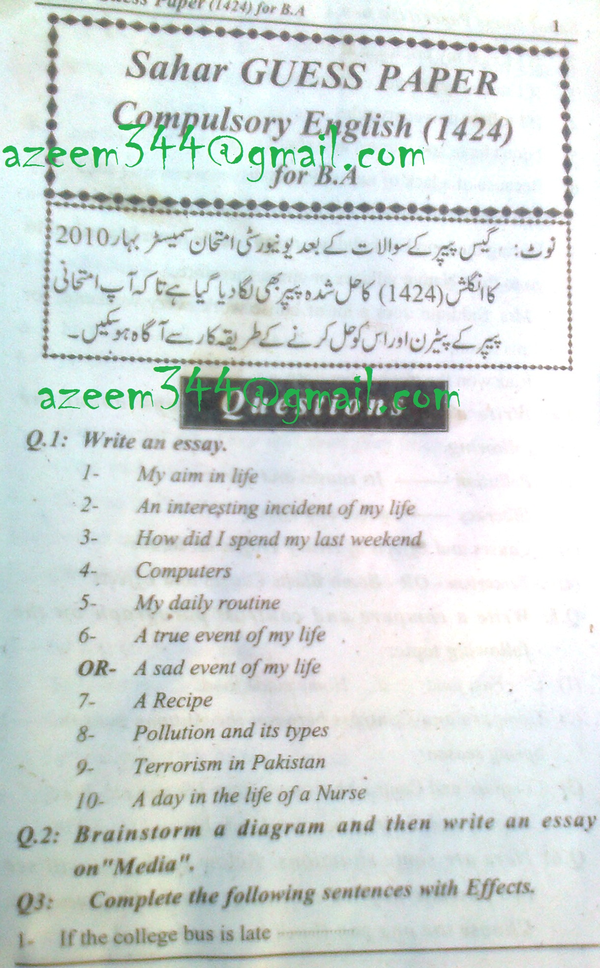 aiou guesspapers english autumn solved papers english 1424 page 1